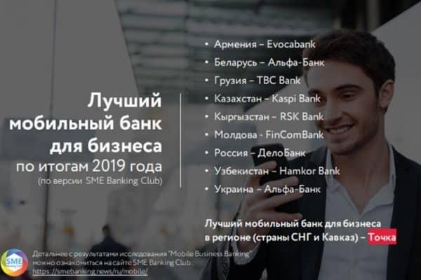 Էվոկաբանկը՝ Հայաստանի լավագույն մոբայլ բանկ. SME Banking club