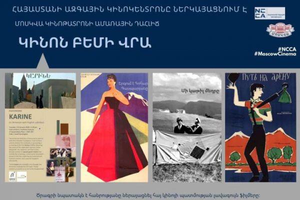 «Կինոն բեմի վրա»`Հայաստանի ազգային կինոկենտրոնի նոր նախաձեռնությունը