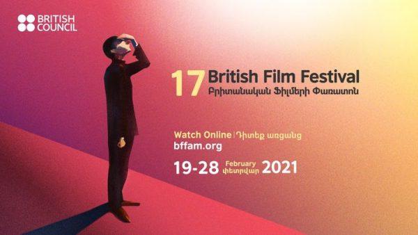 Բրիտանական ֆիլմերի փառատոնը կլինի առցանց