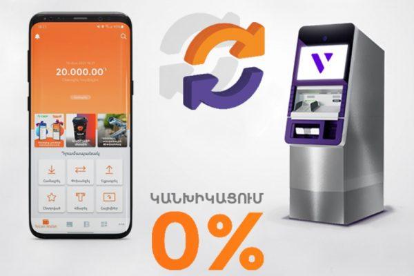 Կանխիկացրու գումար Telcell Wallet-ից Evocabank-ի բանկոմատներով