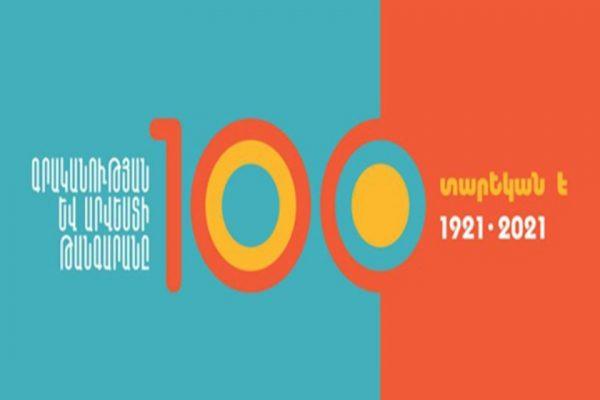 Եղիշե Չարենցի անվան գրականության և արվեստի թանգարանը 100 տարեկան է
