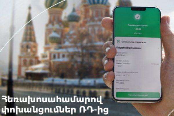 ՌԴ-ից դրամական փոխանցումներ`հեռախոսահամարի միջոցով